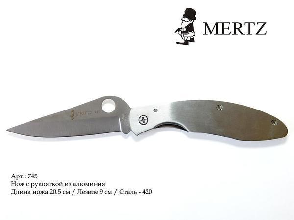 Нож складной (745)