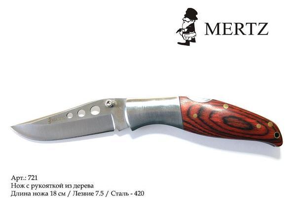 Нож складной (721)