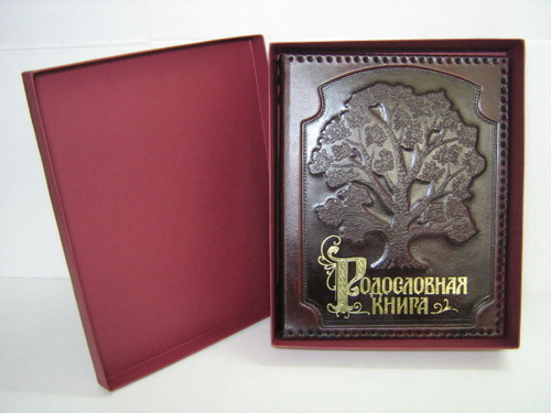 Родословная книга (РК-17)