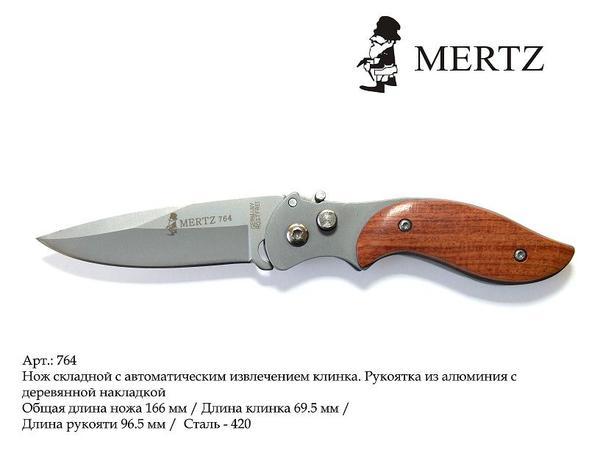 Нож автоматический (764)
