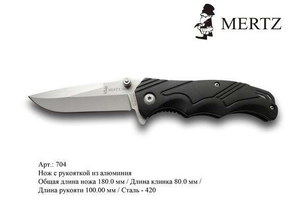 Нож складной (704)