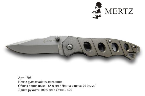 Нож складной (705)