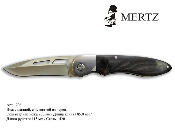 Нож складной (706)