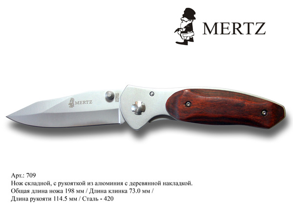 Нож складной (709)