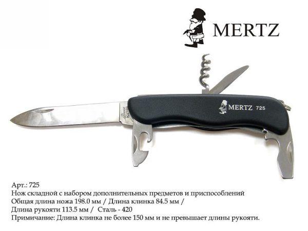 Нож складной (725)