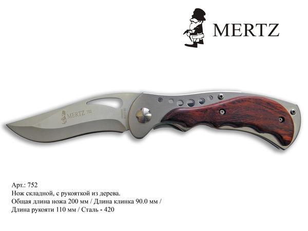 Нож складной (752)