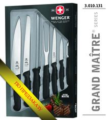 Набор кухонных ножей (3010131)