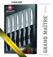 Набор кухонных ножей (3010150)