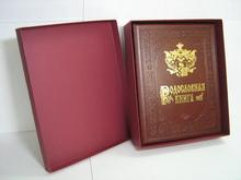 Родословная книга  (РК-21)