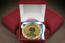 Медаль сувенирная 45 лет (МС-02)