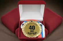 Медаль сувенирная 40 лет (МС-03)