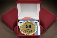 Медаль сувенирная 50 лет (МС-05)