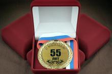 Медаль сувенирная 55 лет (МС-06)
