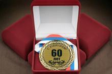 Медаль сувенирная 60 лет (МС-07)