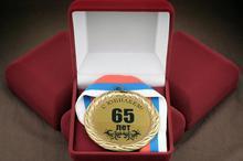 Медаль сувенирная 65 лет (МС-08)