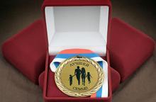 Медаль сувенирная Лучшей семье (МС-11)