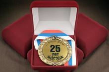 Медаль сувенирная 25 лет (МС-24)