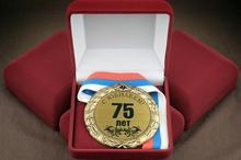 Медаль сувенирная 75 лет (МС-25)