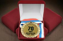 Медаль сувенирная 70 лет (МС-26)