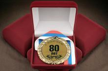 Медаль сувенирная 80 лет (МС-27)