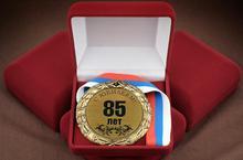 Медаль сувенирная 85 лет (МС-28)