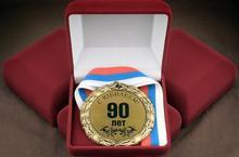Медаль сувенирная 90 лет (МС-29)