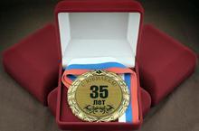 Медаль сувенирная 35 лет (МС-30)