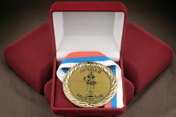 Медаль сувенирная Лучшей медсестре (МС-16)