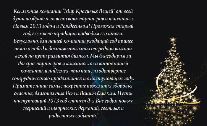 Тексты поздравлений с новым годом для клиентов магазина